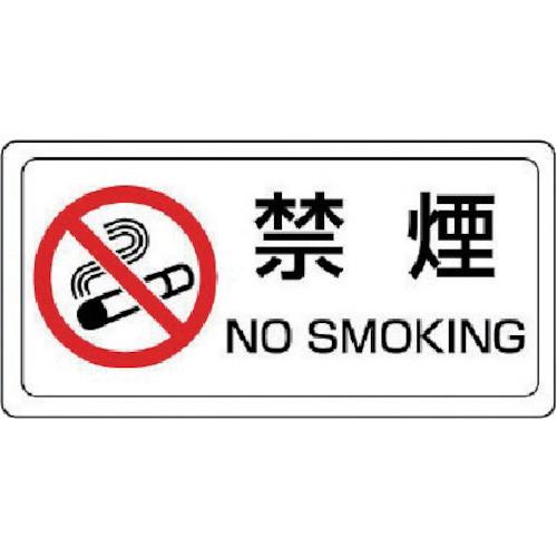 禁煙標識 禁煙 ステッカー・PVCステッカー・150×300mm