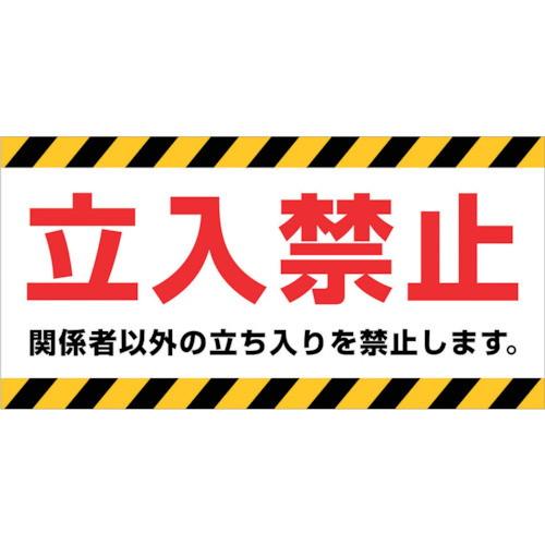 マグネット標識 150×300mm 立入禁止