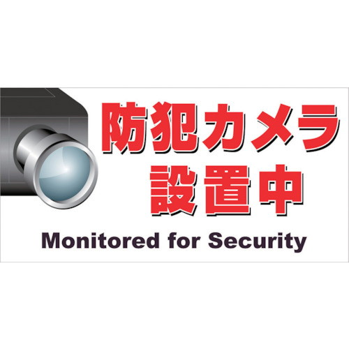 マグネット標識 150×300mm 防犯カメラ設置中