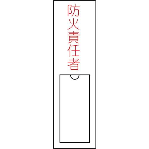 氏名(指名)標識 防火責任者 150×30mm 塩ビ 差込式