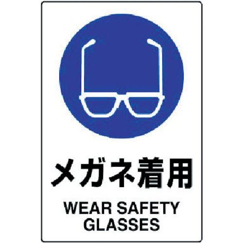 【取扱終了】JIS規格PVCステッカー メガネ着用 150×100mm 5枚組