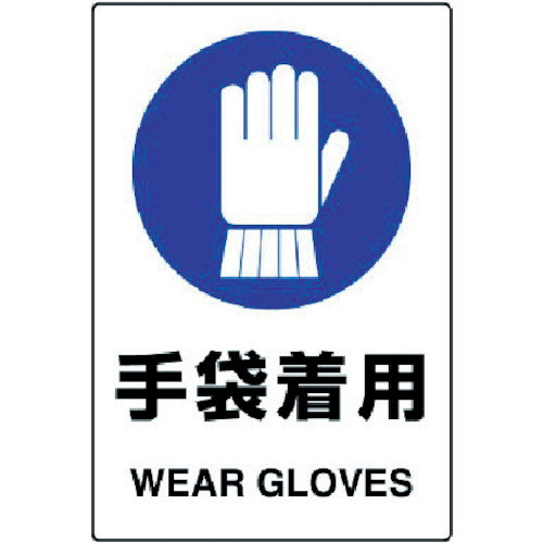【取扱終了】JIS規格PVCステッカー 手袋着用 150×100mm 5枚組