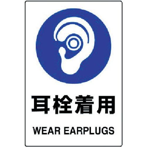 【取扱終了】JIS規格PVCステッカー 耳栓着用 150×100mm 5枚組