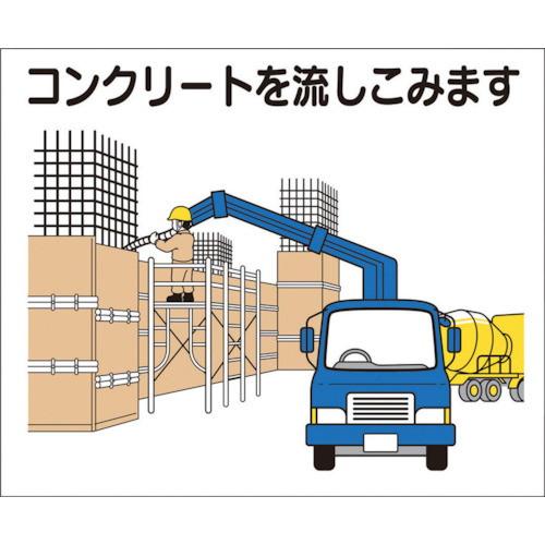 作業工程マグネット 「コンクリートを流しこみます」