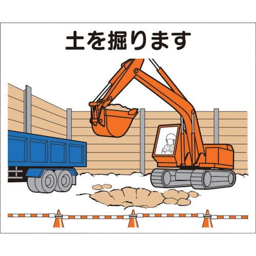 作業工程マグネット 「土を掘ります」