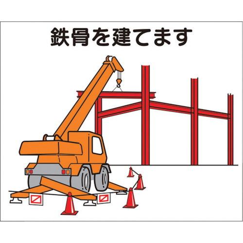 作業工程マグネット 「鉄骨を建てます」