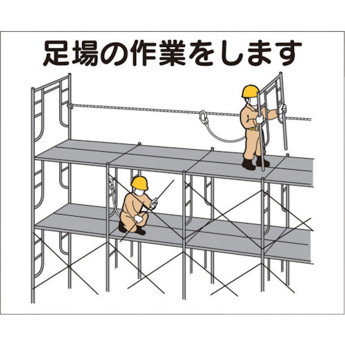作業工程マグネット 「足場の作業をします」
