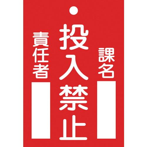 修理・点検標識(命札) 投入禁止・課名・責任者 120×80mm 塩ビ