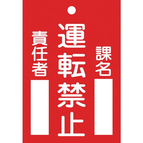 修理・点検標識(命札) 運転禁止・課名・責任者 120×80mm 塩ビ