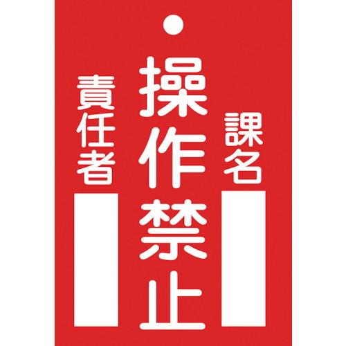 修理・点検標識(命札) 操作禁止・課名・責任者 120×80mm 塩ビ