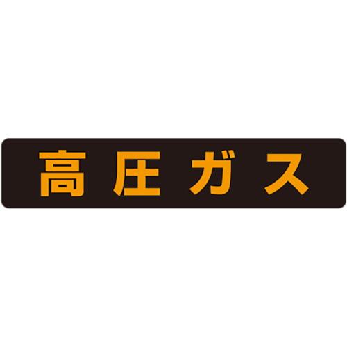 高圧ガス標識 高圧ガス(大型車両)・蛍光ステッカー 120×600mm