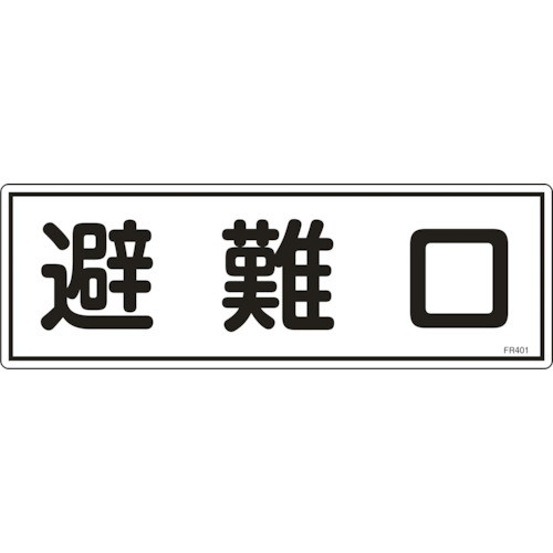 消防標識 避難口 120×360mm 塩ビ