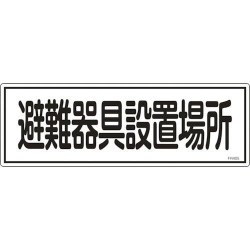 消防標識 避難器具設置場所 120×360mm 塩ビ