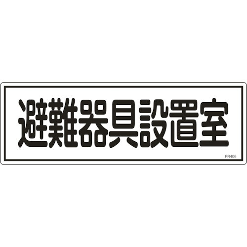 消防標識 避難器具設置室 120×360mm 塩ビ