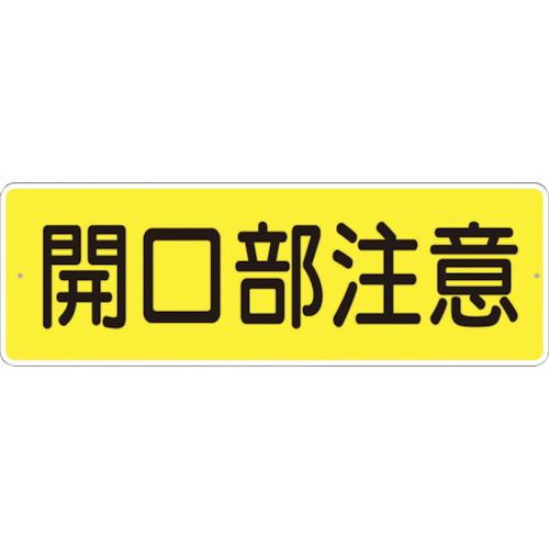 短冊形標識「開口部注意」 横型