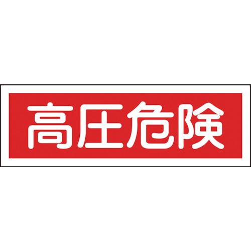 短冊型安全標識 高圧危険 120×360mm 塩ビ 横型