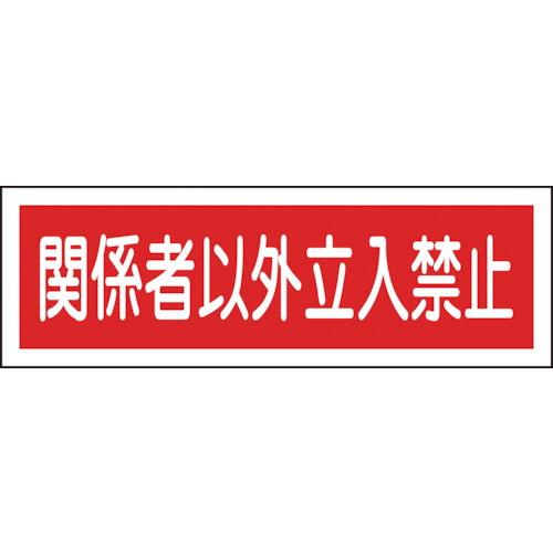 短冊型安全標識 関係者以外立入禁止 120×360mm 塩ビ 横型
