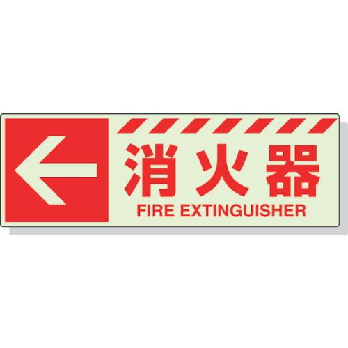 蓄光ステッカー ← 消火器 120×360mm 合成樹脂