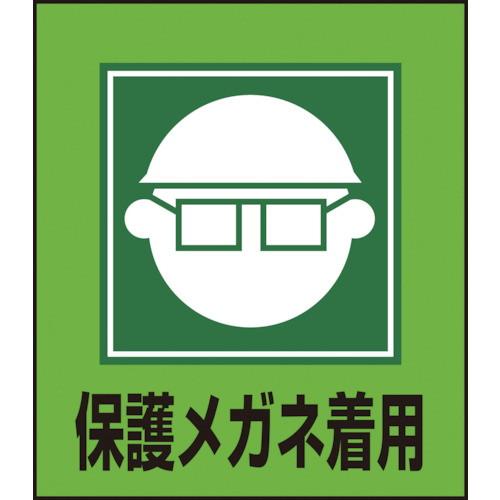 イラストステッカー標識 保護メガネ着用 120×100mm 5枚組