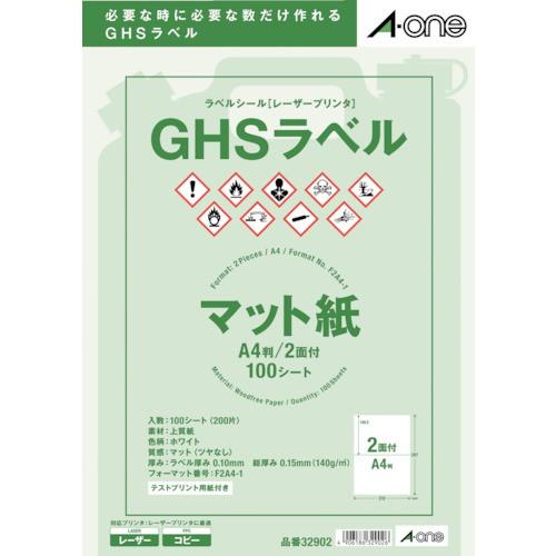 エーワン GHSラベル用ラベルシール(レーザープリンタ) 1列×2段 ツヤ消し(100枚)