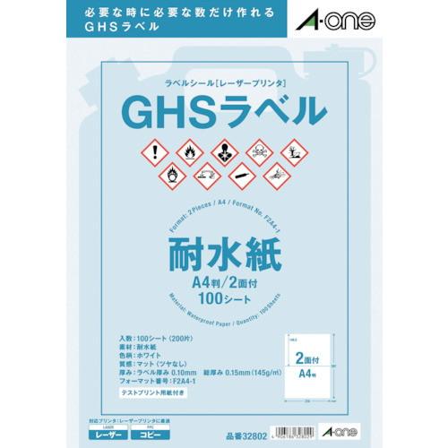 エーワン GHSラベル用ラベルシール(レーザープリンタ) 1列×2段 耐水(100枚)