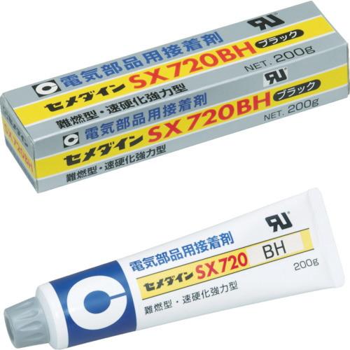【取扱終了】SX720BH 200g AX-133