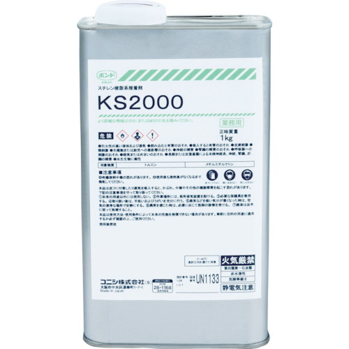 KS2000 1kg