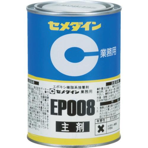 EP008主剤 500g AP-182