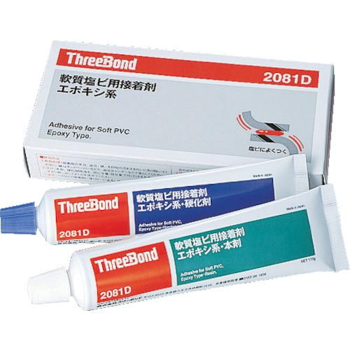 軟質塩ビ用エポキシ系接着剤 TB2081D 200gセット