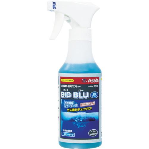 ビッグブルー 低温タイプ 0.3L