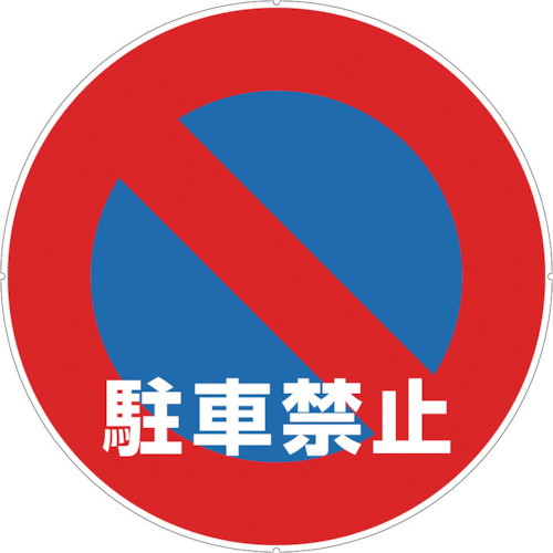カラープラポールサインキャッププレート 駐車禁止