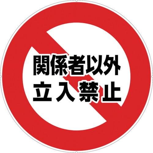 カラープラポールサインキャッププレート 立入禁止