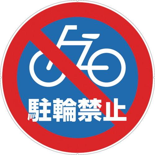 カラープラポールサインキャッププレート 駐輪禁止
