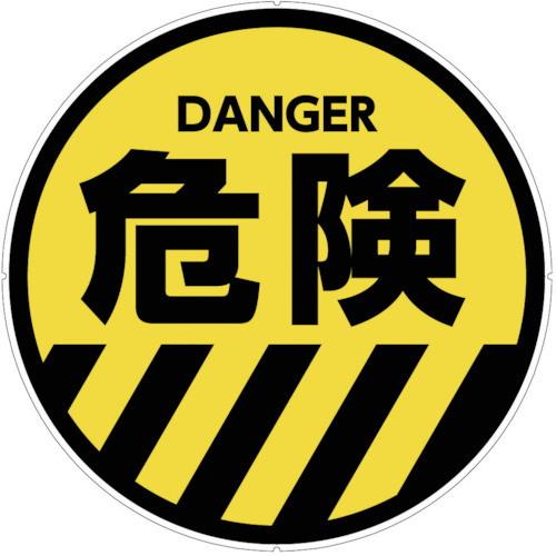 カラープラポールサインキャッププレート 危険