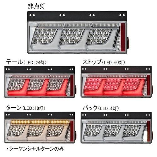 オールLEDリアコンビネーションランプ 3連タイプ シーケンシャルターン 右