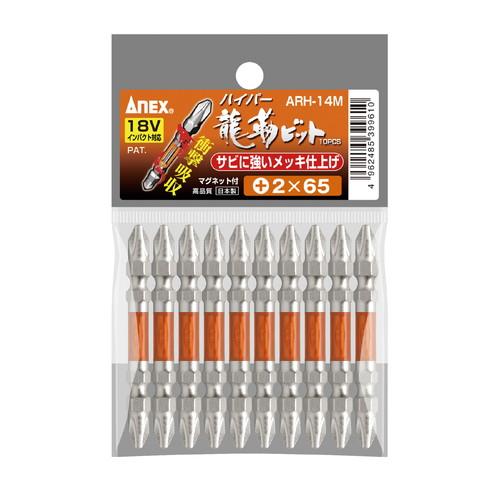 ハイパー龍靭ビット10本組 (+)2X65