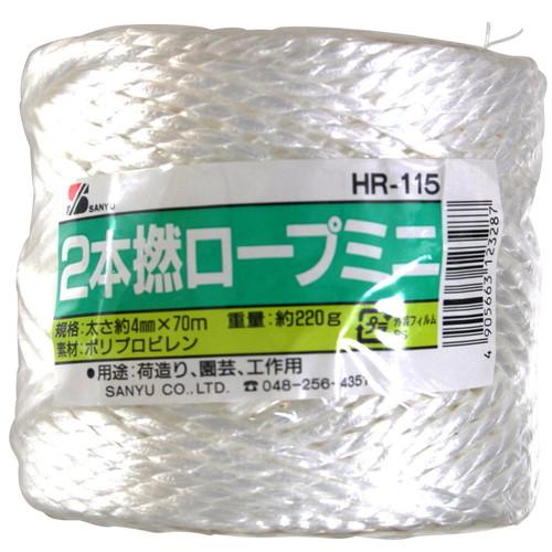 2本撚ロープミニ