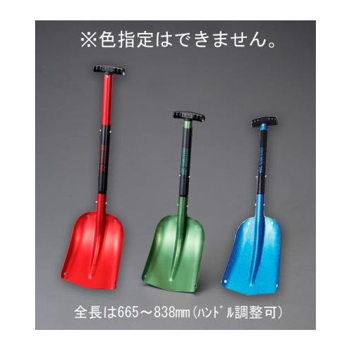 ショベル/伸縮柄・アルミ製 215×270×665-838mm