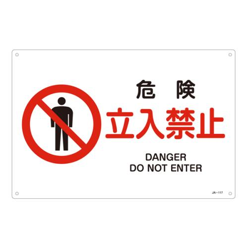 JIS安全標識板(危険立入禁止)
