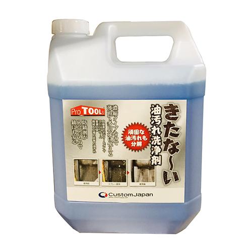 きたな〜い油汚れ洗浄剤