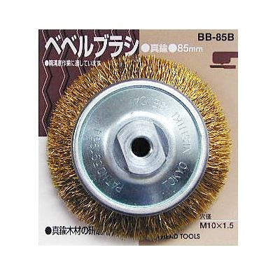 ベベル型ブラシ(真鍮)