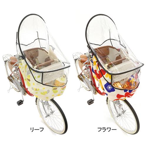 まえ幼児座席用風防レインカバー フラワー