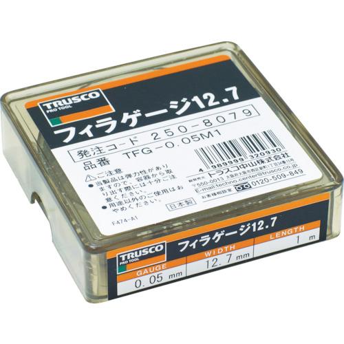 フィラーゲージ 0.08mm厚 12.7mmX1m