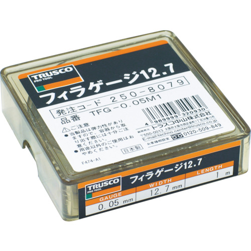 フィラーゲージ 0.10mm厚 12.7mmX1m