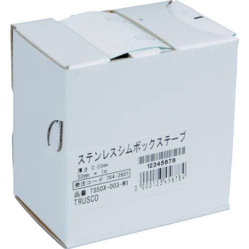 ステンレスシムボックステープ 0.03 50mmX1m