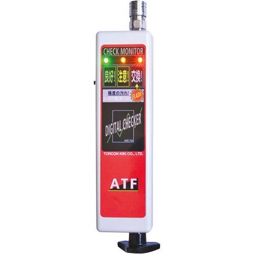 ATFデジタルチェッカー