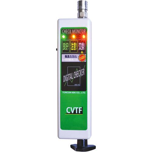 CVTFデジタルチェッカー