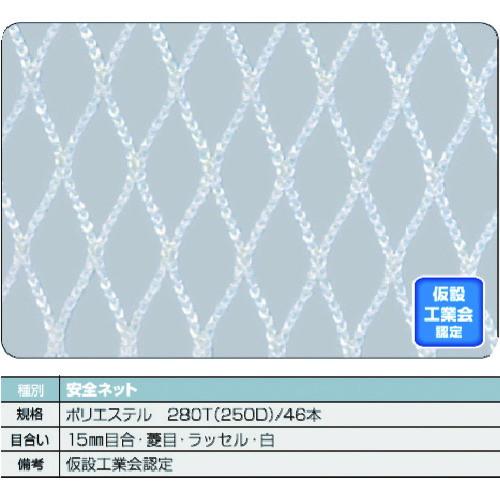 安全ネットホワイト1.8φ 幅0.5m×6m 目合15 菱目ラッセル 仮認