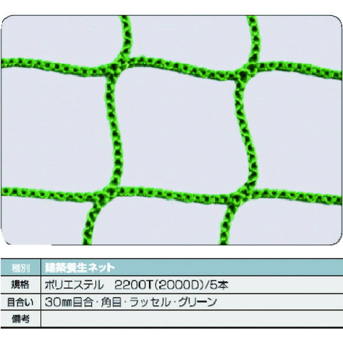 建築養生ネットグリーン1.8φ 幅5m×10m目合30 角目ラッセル