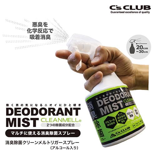 消臭除菌クリーンメルトリガースプレー(アルコール入り) F